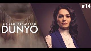 Bir kami to'lmagan dunyo (o'zbek serial) | Бир ками тўлмаган дунё (узбек сериал) 14-qism