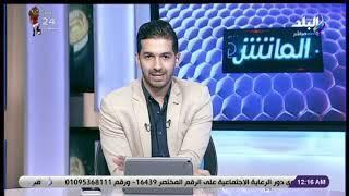 الماتش - 27 مايو 2019 - الحلقة الكاملة
