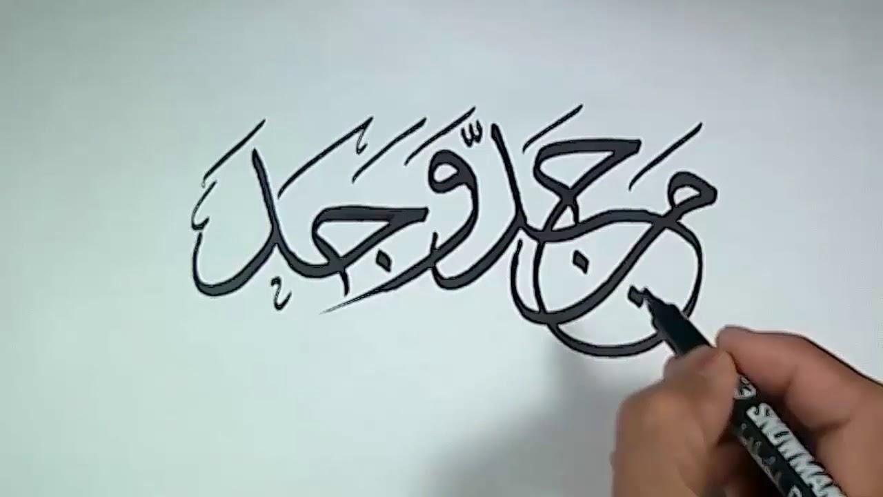 Cara Menggmbar Kaligrafi Arab Man Jadda Wajada Tsulust How To Dra