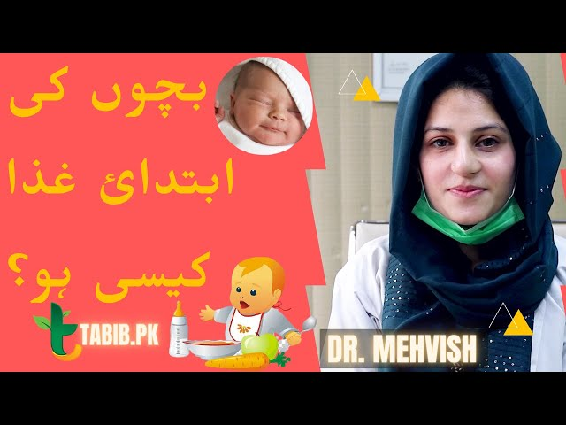 Best Weaning Food Recipes For 5-12 Months Baby Healthy & Tasty Baby Food in Urdu/Hindi Tabib.pk