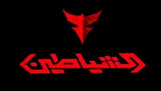 فيلم الشياطين - العودة كامل2007 Devils Back