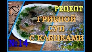 Рецепт Грибной суп с клецками