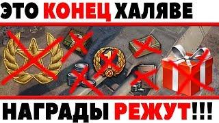 ШОК! ВГ РЕШИЛИ ПОРЕЗАТЬ ЧАСТЬ НАГРАД ЗА НОВЫЙ РЕЖИМ НА 9 МАЯ! ХАЛЯВЫ БОЛЬШЕ НЕ БУДЕТ? World of Tanks
