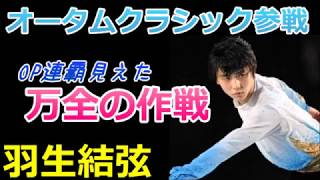 23日日本スケート連盟から発表された国際試合派遣選手によると、羽生さ...