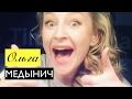 Ольга Медынич: Как сделать кудри. Без плойки и бигудей. Лайфхак