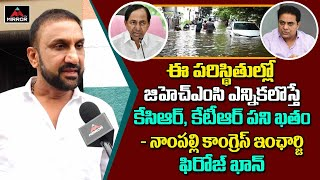 Nampally Congress Incharge Feroz khan Sensational Comments on Kcr and Ktr |Telagana News |Mirror TV