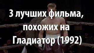 3 лучших фильма, похожих на Гладиатор (1992)