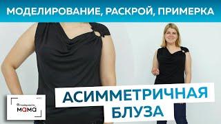 Как быстро сшить черный асимметричный топ Моделирование раскрой и примерка женской летней блузки