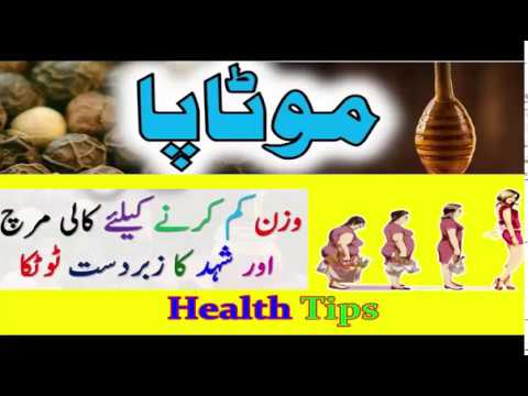 Quick Weight Loss Tea to Lose Weight Fast Without Exercise Weight Loss Tips in Urdu/Hindi