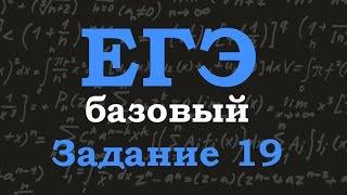 ЕГЭ по математике Базовый уровень Задание 19 Признаки делимости Натуральные числа
