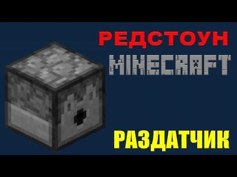 Вопрос: Как сделать раздатчик в игре Minecraft?