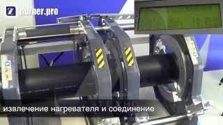 Автоматическое оборудование стыковой сварки от Hurner(Учебный фильм показывает порядок работы с автоматическим сварочным аппаратом Hurner (Германия) для стыковой..., 2014-12-04T12:57:38.000Z)
