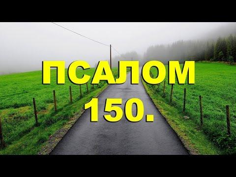 Псалтирь. ПСАЛОМ 150. [рус.]