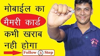 How To Safe Memory Card From Corrupted | 3 Way To Safe Memory Card From Corrupted | In Hindi