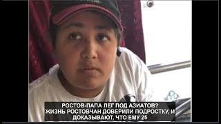 Ростов-папа лег под азиатов? Жизнь ростовчан доверили подростку, и доказывают, что ему 25.№ 734