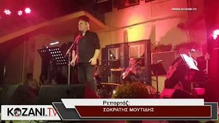 Μάγεψε ο Μανώλης Λιδάκης το κοινό στον Φιλοπρόοδο Κοζάνης