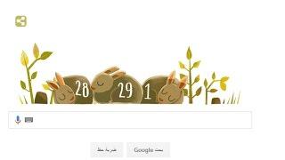 ماهي السنة الكبيسة التي يحتفل بها غوغل اليوم؟