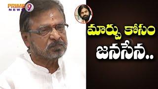 JanaSena Achieved For Bring Normal Man To Politics : Sri Madasu Gangadharam Garu | Prime9 News
