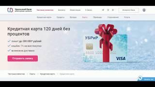Кредитная карта 120 дней без процентов или кредит наличными. Уральский банк обзор и отзывы.