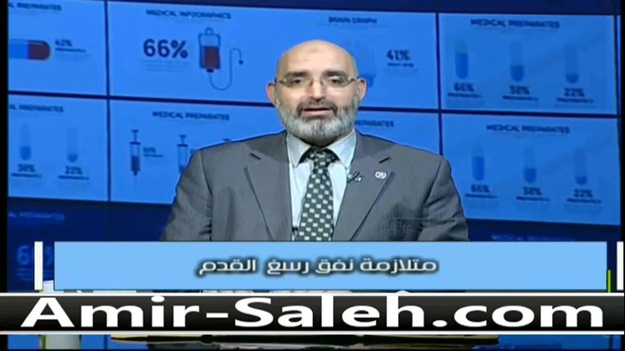 متلازمة نفق رسغ القدم | الدكتور أمير صالح | العيادة