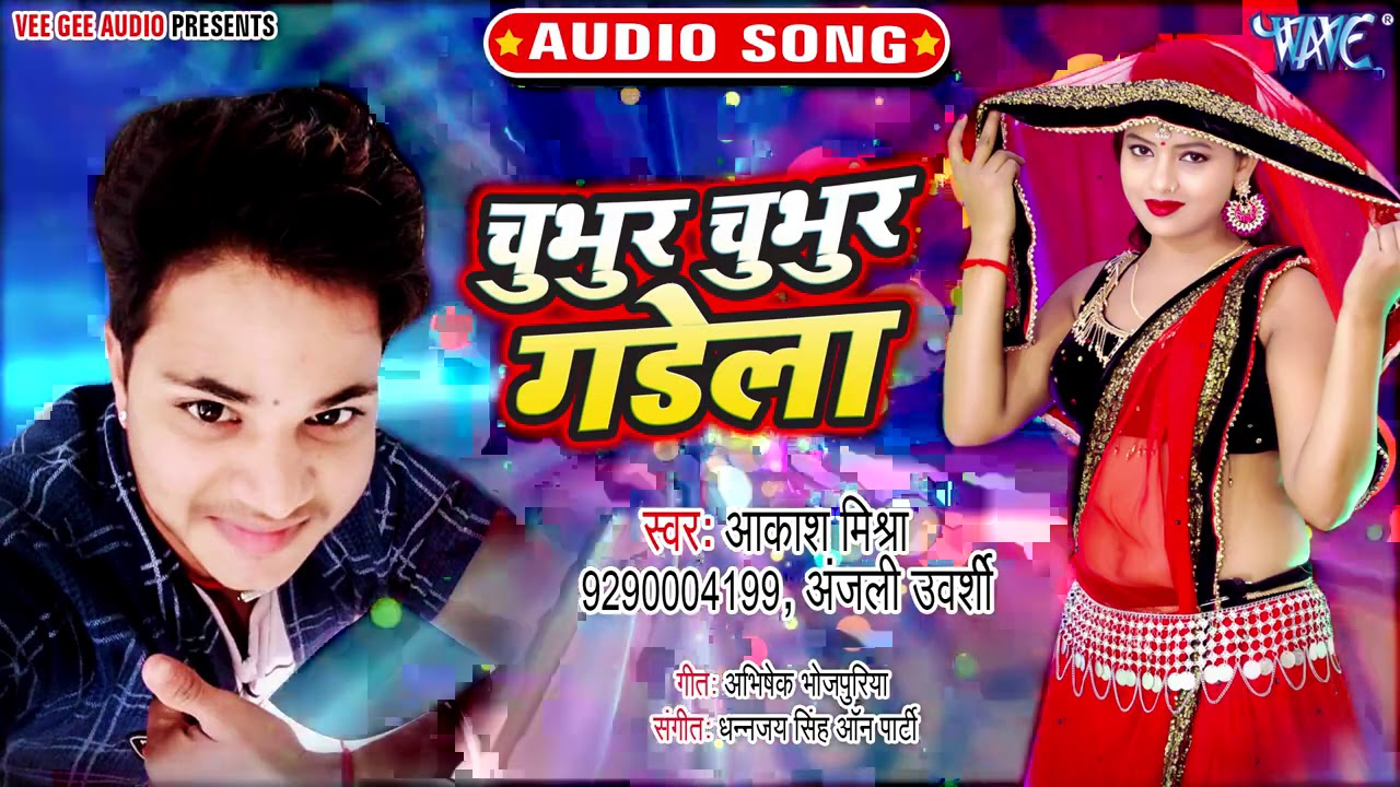 चुभुर चुभुर गड़ेला I #Akash Mishra,Anjali Urvashi का धमाकेदार धोबी गीत #2020_Bhojpuri_Hit_Song