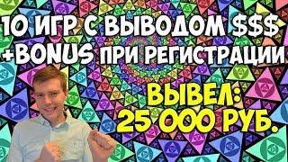 Вывод денег из игры Best Ferma - Игра с Выводом Денег 2017
