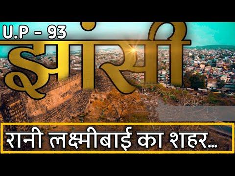 Download JHANSI DISTRICT (UTTAR PRADESH)|JHANSI CITY AMAZING FACTS | HISTORY|RAILWAY STATION |KNOWLEDGE POINT