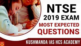 NTSE 2019 Exam Most Expected Questions  Kushmanda  AS HCS Academy