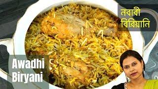 Eid Special - Awadhi Biryani Recipe / Nawabi Biryani / নবাবী বিরিয়ানি / नवाबी बिरयानी / Recipe #74