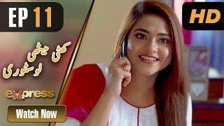 Pakistani Drama | Khatti Methi Love Story - Episode 11 | Express Entertainment Ramzan Special Soap