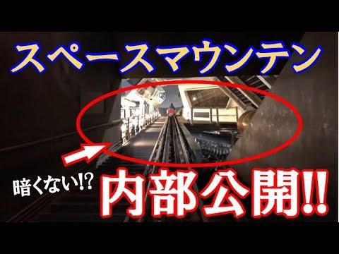 【ディズニーランド】スペースマウンテン電気が付いた状態で乗ると…興味深い景色が‼【裏側】動画あり