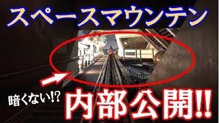 【ディズニーランド】スペースマウンテン電気が付いた状態で乗ると…興味深い景色が‼【裏側】動画あり thumbnail