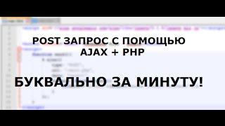 видео JavaScript - Асинхронные AJAX запросы на примерах