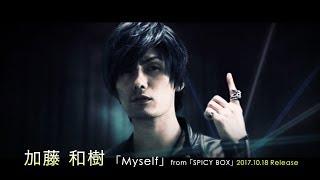 加藤和樹 MINI ALBUM『SPICY BOX』 2017年10月18日(水)発売 【初回限...