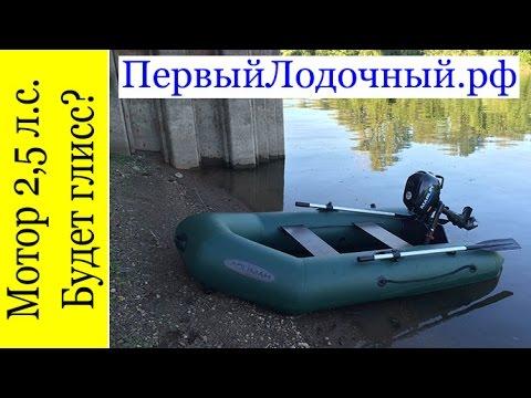 Мотор 2,5 л.с. - Выйдет ли на глиссер? Тест на ПВХ лодке 260 см.
