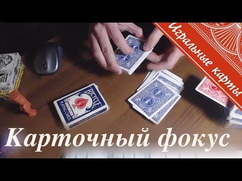 Карточный фокус - Колода с двойной рубашкой - Обучение