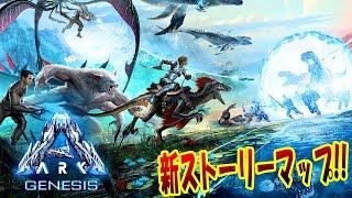 ARK新章始動!! 新ストーリーマップGENESISがついに来た!! 恐竜世界…