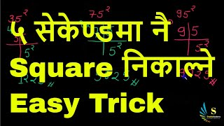 Short trick to find square of any two digit number