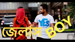 Jealous boy   bangla funny videos   by we are awesome people.