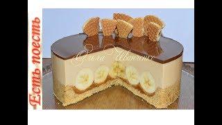 Карамельно-банановый торт без выпечки/Caramel banana cake without baking