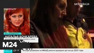 """Женщина, похожая на актрису из сериала """"Счастливы вместе"""", задержана с наркотиками - Москва 24"""