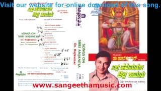 Songs On Shri Anjaneya - Kengalla Hanumantharaya