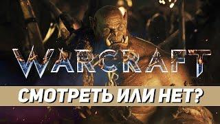 Warcraft (Варкрафт) - Обзор фильма [СМОТРЕТЬ или НЕТ]