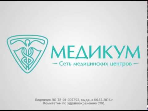 Медикум - сеть медицинских центров в СПб