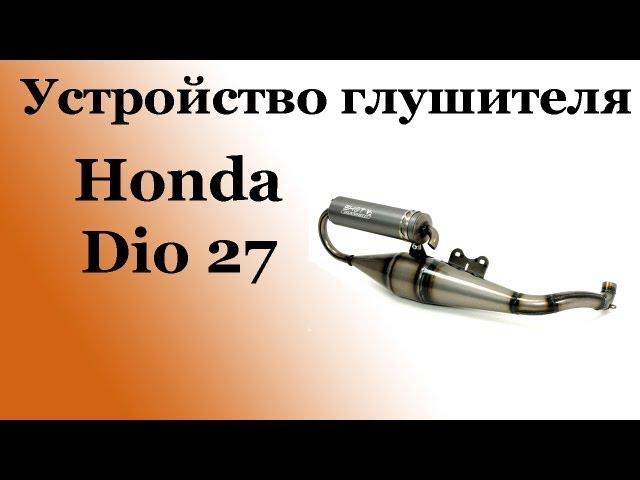 глушителя Honda Dio 27 -