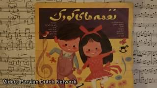 Old Persian song for Children (1970) - ترانه «گربه ملوس» برای کودکان