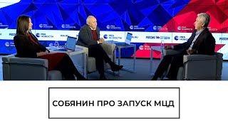 Собянин о МЦД
