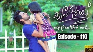 Sangeethe | Episode 110 12th July 2019 Thumbnail