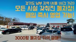 [21-301] 경기도 남부 폐차장 3000평 급매! …