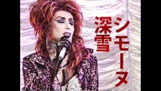 YouTube動画:シモーヌ深雪 1994
